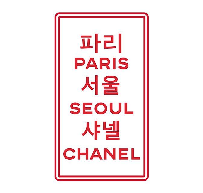 Collection Chanel Croisière Séoul 2016 Esprit de Gabrielle jeronimodiparigi-dev-esprit-de-gabrielle.pf1.wpserveur.net