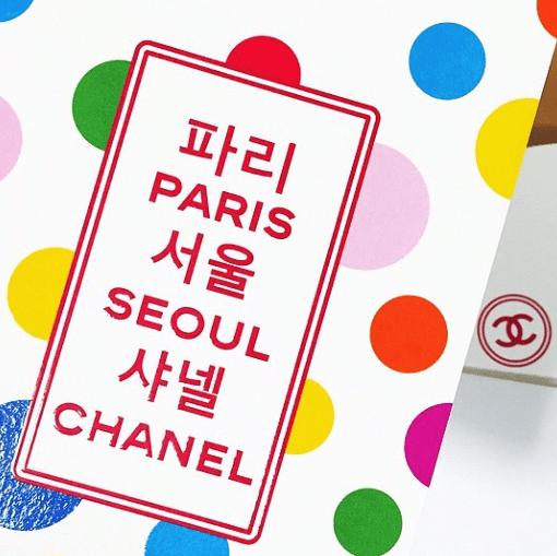 Invitation Chanel croisière 2015-16 Esprit de Gabrielle jeronimodiparigi-dev-esprit-de-gabrielle.pf1.wpserveur.net