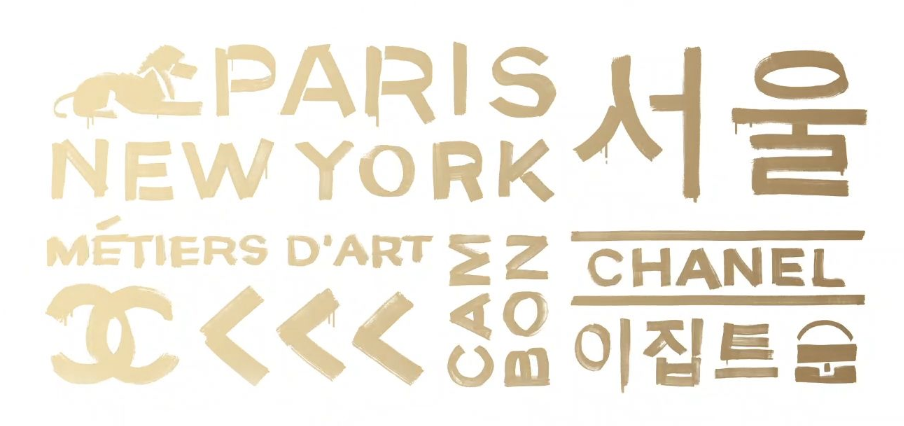 CHANEL Métiers d'art 2018-19 Paris-New York à Séoul Esprit de Gabrielle espritdegabrielle.com